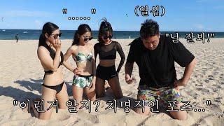 베트남 해변에서 인생 첫 치명적인 비키니 화보 도전!!…
