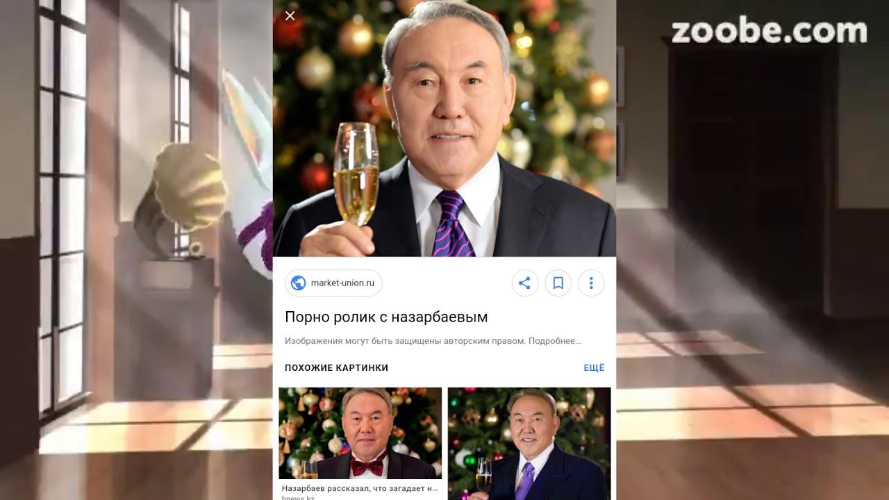 Видео секс с назарбаевым