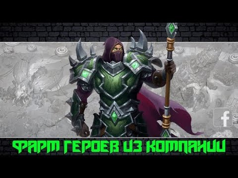 Juggernaut Wars | Фармим героев из компании (Гайд)