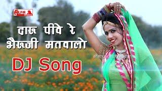 DJ Song Daru Pive Re Bheruji Matwalo | Rajasthani Songs | Alfa Music & Films