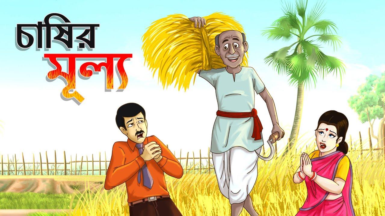 চাষির মূল্য || Bangla Golpo || Thakurmar jhuli || Rupkothar Golpo || Bangla Cartoon ||