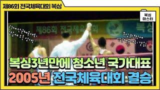[복싱마스터TV] 고등부 3년만에 드디어 전국체육대회 …