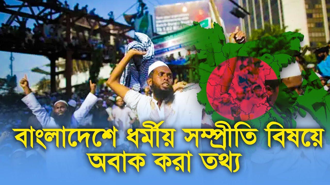 বাংলাদেশে ধর্মীয় সম্প্রীতি বিষয়ে অবাক করা তথ্য   ইসলামিক জ্ঞান   Holy Step