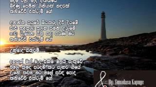 unmada sithuwam mp3 song
