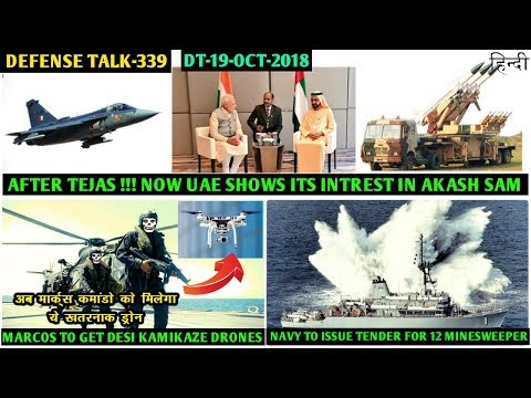 Indian Defence News:UAE wants Akash SAM & Tejas,MARCOS to get Indian Drone,ISRO satellite launch