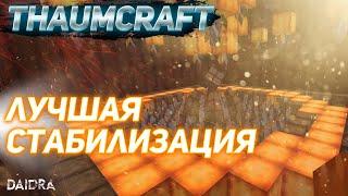 ThaumCraft 4.2.3.5 ► 100% стабилизация матрицы!