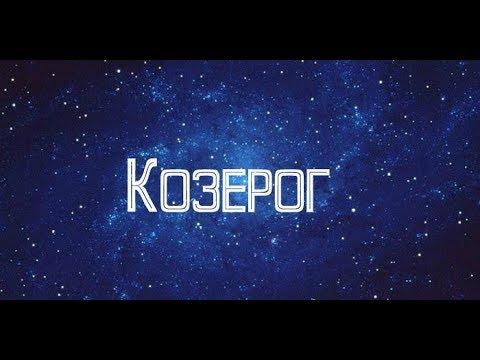Гороскоп на неделю с 1- 7 октября 2018 года Козерог