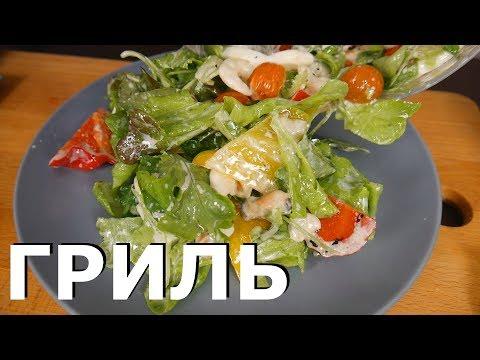 Салат с МОРЕПРОДУКТАМИ и ОВОЩАМИ-ГРИЛЬ   Рецепт полезного салата без майонеза   ВКУСНЫЙ САЛАТ