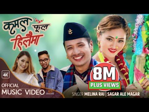 KAMAL FULEYO HILAIMA || MELINA RAI || SAGAR ALE MAGAR || FEAT. RIMA KAUCHA & ANAND| NEW NEPALI SONG