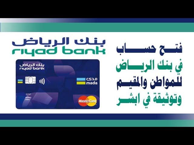 طريقة فتح حساب في بنك الرياض وتوثيقة في ابشر للمواطن و المقيم Youtube