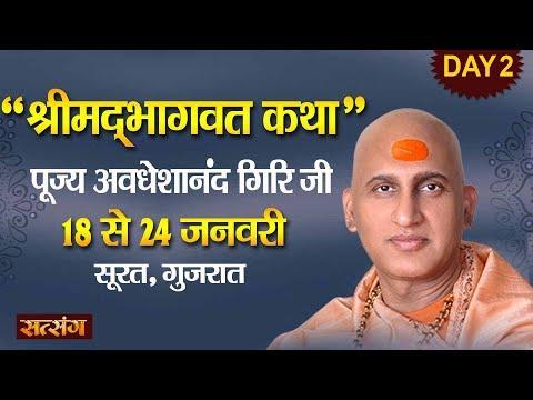 Shrimad Bhagwat Katha By Avdheshanand Giri Ji - 19 January   Surat   Day 2