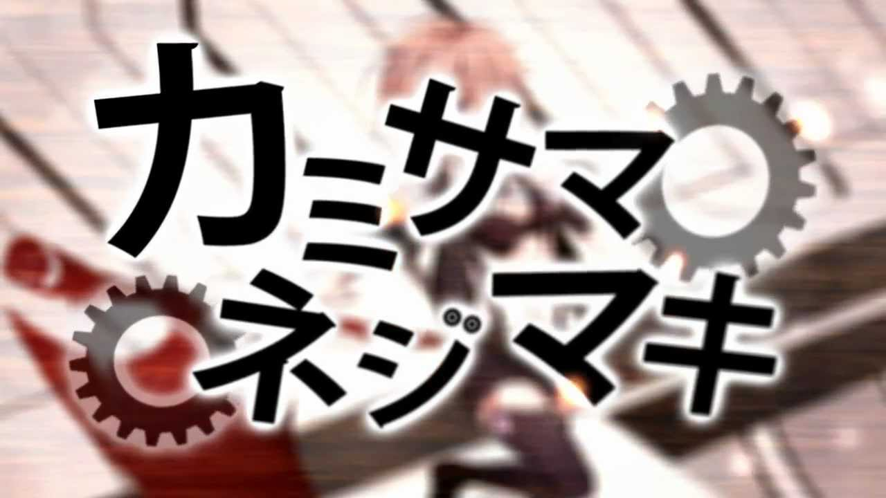 gumi-wind-up-god-pv-kamisamanejimaki-kamisama-nejimaki-hd-polish-sub-konri-one