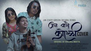 JANA BASAI KOYELI (Deuda Song Cover)   Bhoj Raj Bhatta   Manoj Thapa Magar   Sandhya Joshi