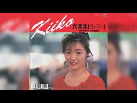 Kiiko・六本木トランジット/ロマンス通信