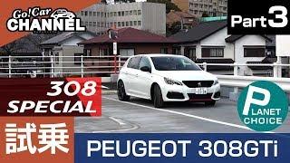 「プジョー 308」特集〜308 GTi by PEUGEOT SPORT試乗インプレッションPART3〜