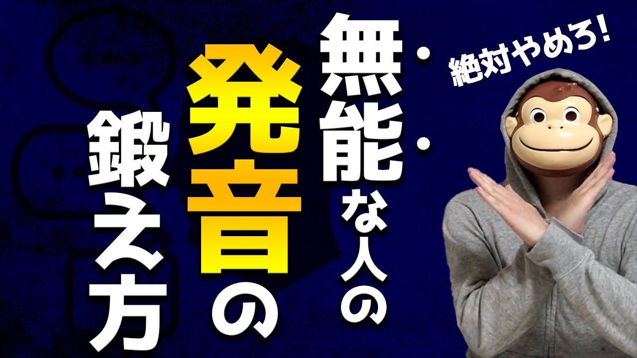 【絶対やめろ】無能な人の発音学習法TOP3