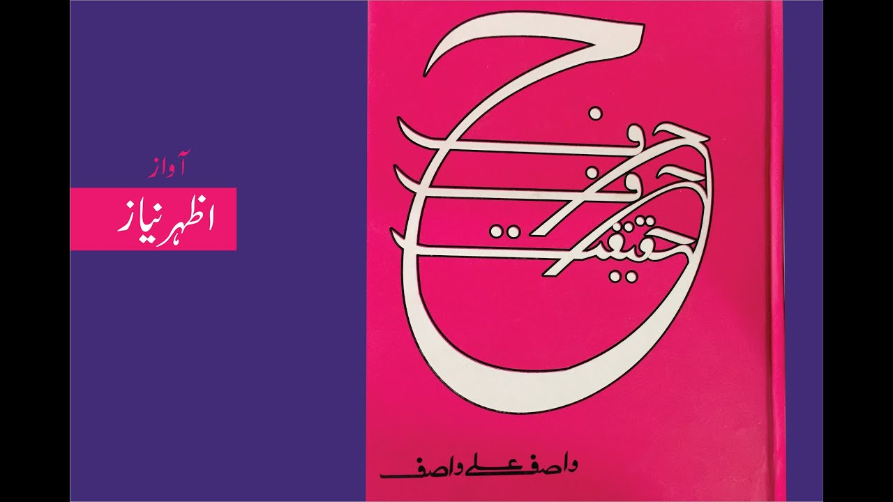 Wasif Ali Wasif Books In Urdu Pdf