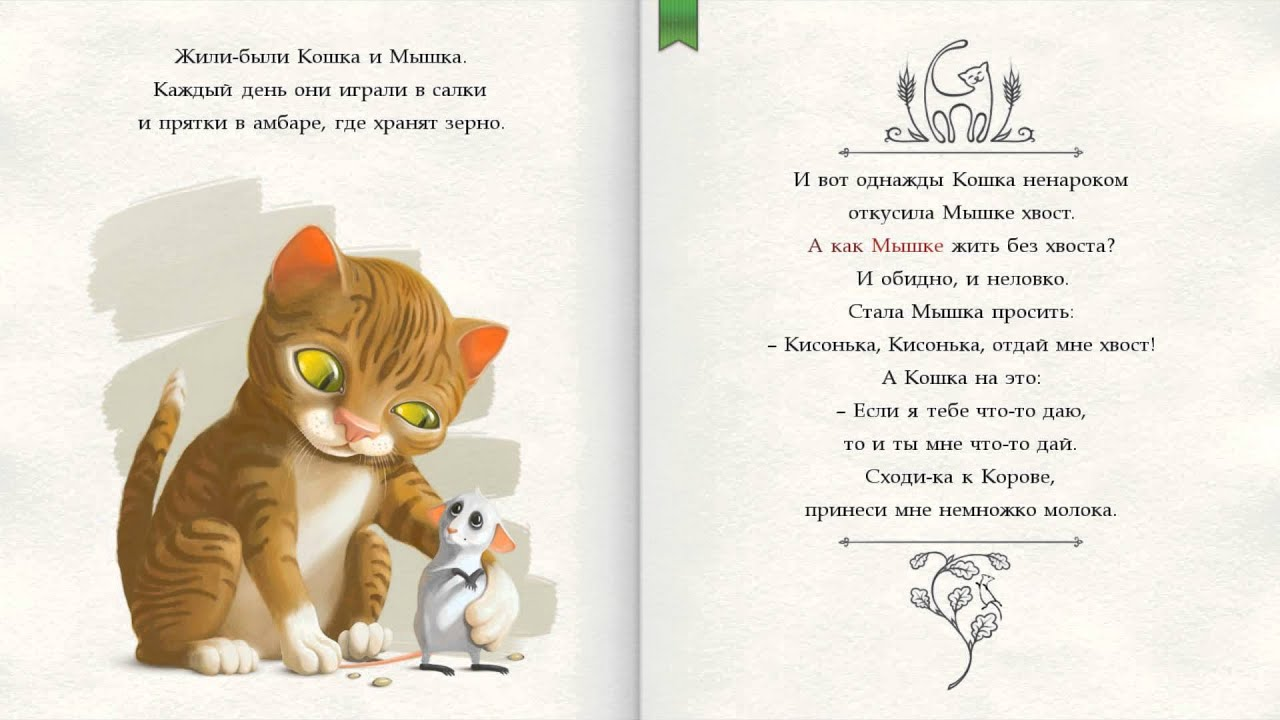 Кошка и Мышка: Интерактивная сказка ZZ Tale - YouTube