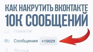 КАК НАКРУТИТЬ +10000 СООБЩЕНИЙ ВКОНТАКТЕ | МНОГО СООБЩЕНИЙ ВК | СЕКРЕТЫ, БАГИ, НАКРУТКА 2017(Ссылка из видео: http://thisiseasy.ru/vk-10k-messages.html Мы ВКонтакте: https://vk.com/all.about.social.networkz КАК НАКРУТИТЬ +10000 СООБЩЕНИЙ..., 2016-12-18T17:27:10.000Z)