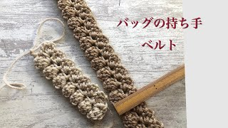 バッグの持ち手編みました。かぎ針編み crochet  bag handles リバーシブル