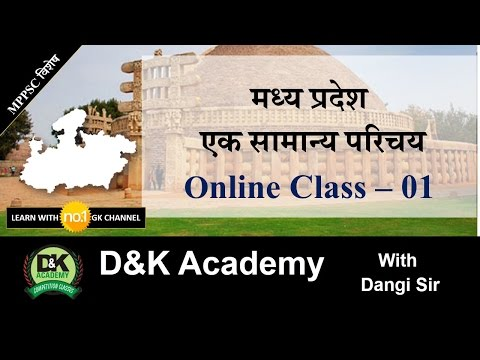 MP GK  - An Introduction - MPPSC Online Class - 1 [HINDI]