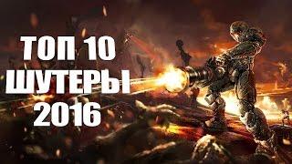 TOP 10: лучшие шутеры от первого лица 2016