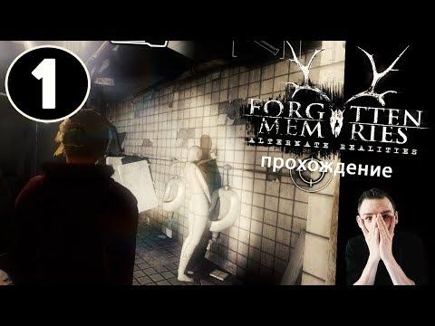 Самый Кирпичный Хоррор на iOS || FORGOTTEN MEMORIES прохождение на iOS - #1