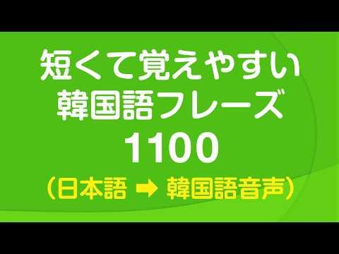 短くて覚えやすい韓国語会話フレーズ1100・🇰🇷 聞き流し