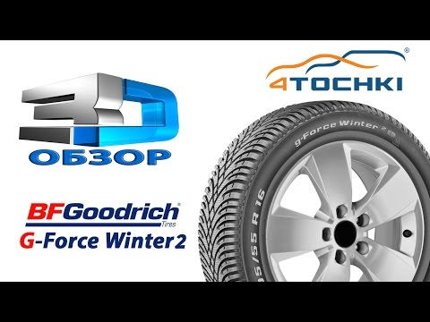G-Force Winter 2