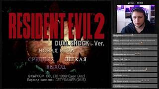 Resident Evil 2 - Стрим первый