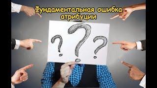 Skinner Show: Фундаментальная ошибка атрибуции