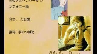 炎のアルペンローゼ シンフォニー編 夢のつばさ(メモリー) TVB : 雪嶺飄零.