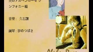 AlphenRose PianoSolo - 久石讓