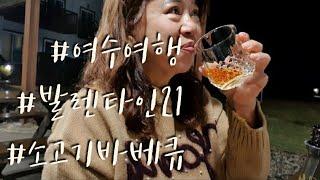 여수여행/발렌타인21/소고기바베큐