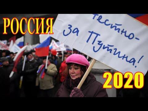 Рулетка: Обращение президента 2020 - реакция россиян