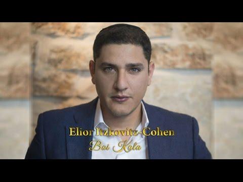 בואי כלה - אליאור איצקוביץ כהן / Elior Itzkovitz Cohen - Boi kala