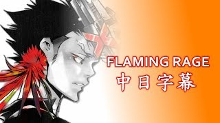 「 FLAMING RAGE 」XANXUS 角色歌作詞:高本りな作曲·編曲:大隈知宇歌...