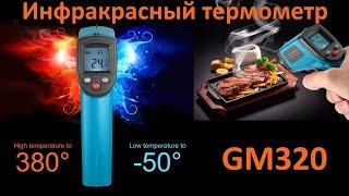 Пирометр – бесконтактный инфракрасный термометр оптический: обзор, тест, разборка