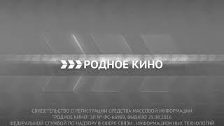 Конец эфира (Родное кино, 18.10.17)