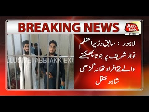 Lahore: Two Shoe Attackers Arrested