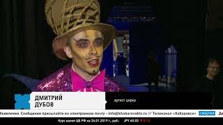 В краевом цирке стартовала новая программа