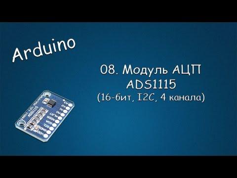 #269 ARDUINO 08 Модуль АЦП ADS1115 (16-бит, I2C, 4 канала)