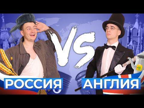 РОССИЯ vs. АНГЛИЯ