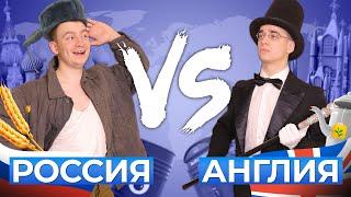 РОССИЯ vs АНГЛИЯ