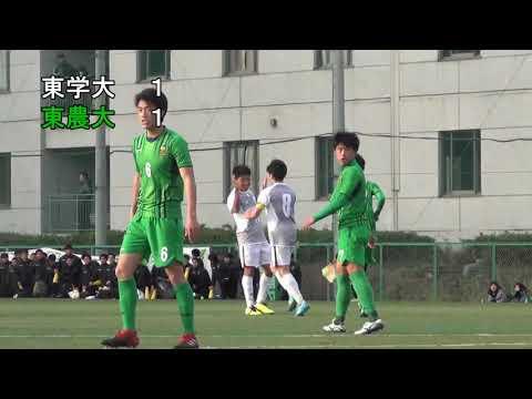 東京学芸大学天皇杯予備予選第1回戦12月9日vs東京農業大学
