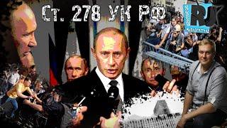 Путин власть не отдаст.. Ст. 278 УК РФ. НАСИЛЬСТВЕННОЕ УДЕРЖАНИЕ ВЛАСТИ?