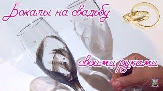 💝СВАДЕБНЫЕ БОКАЛЫ СВОИМИ РУКАМИ💝! WEDDING GLASSES! DIY