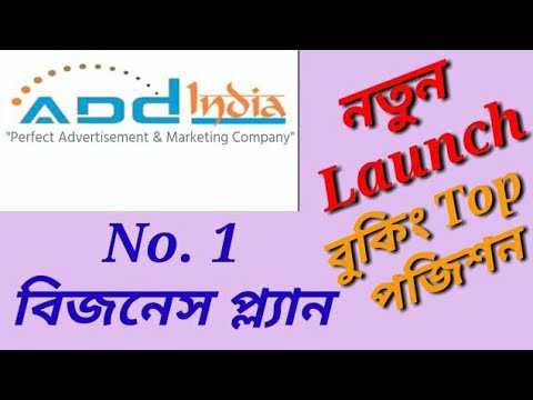 Add India Best Online Mlm Business Plan Unlimited Income Tutorials in Bangla