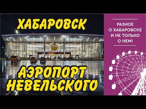 Аэропорт Невельского. Хабаровск. Подробный обзор
