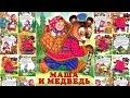 Маша и Медведь русская народная сказка для малышей mp3